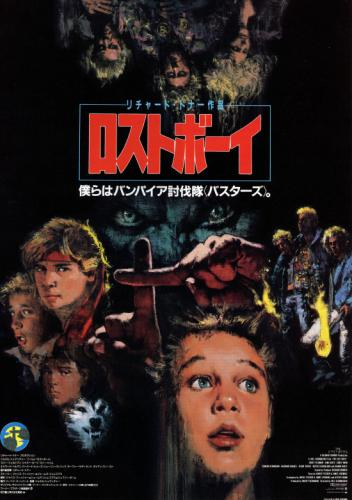 The Lost Boys - Japan